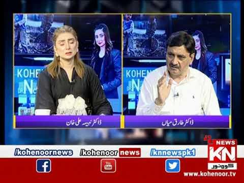 Kohenoor@9 With Dr Nabiha Ali Khan 17 July 2021 | Kohenoor News Pakistan