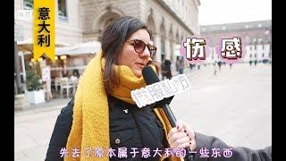 【意大利】中国快把意大利买完了 当地普通老百姓是怎么想的