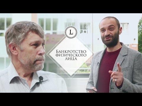 ДОЛГ -  Банкротство физического лица