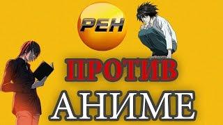 РЕН ТВ против Аниме, Death Note нужно запретить, Аниме убиваетЁЁЁ