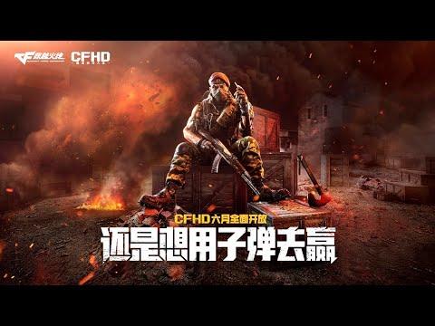 CrossFire HD CFHD - Official Release Date Trailer - June 2021 Фото 2