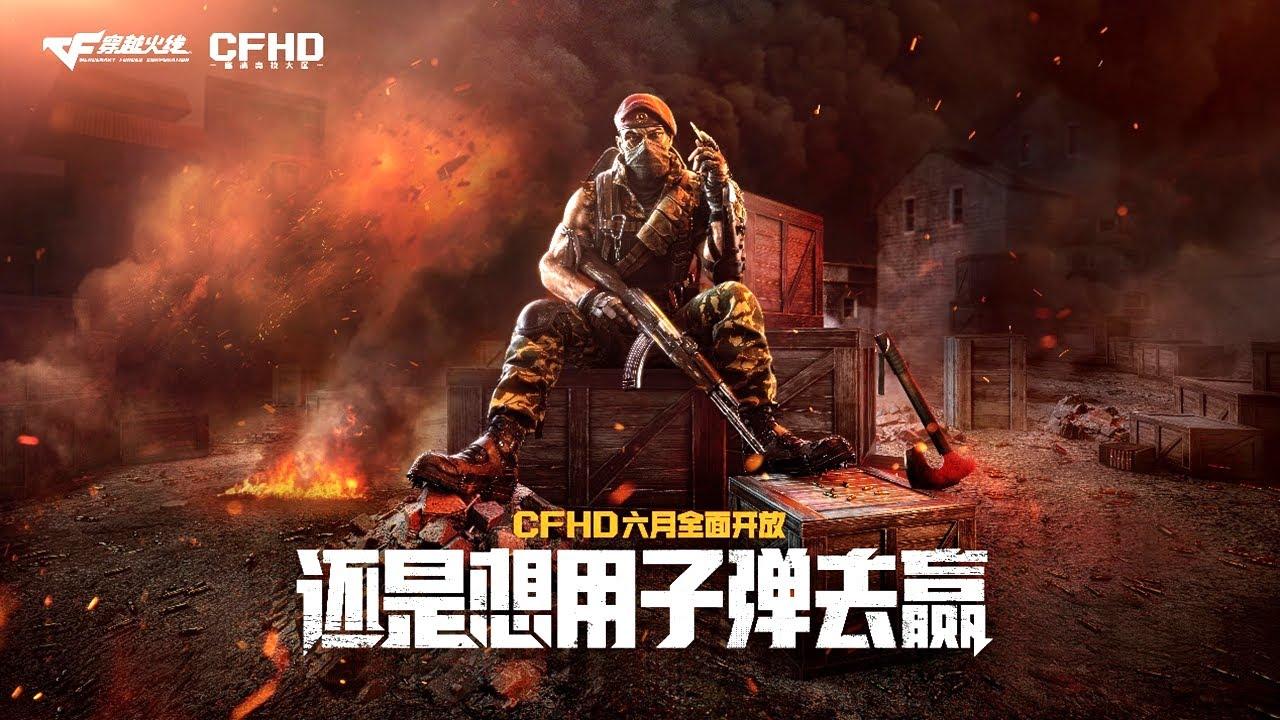 CrossFire HD CFHD - Official Release Date Trailer - June 2021 Фото 3