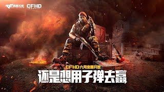 CrossFire HD CFHD - Official Release Date Trailer - June 2021 Фото 1