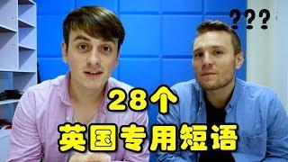 28个英国人专用短语, 你能猜对几个?