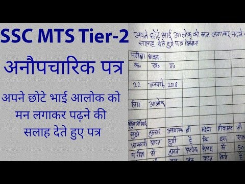 informal letter for ssc mts tier 2 exam a letter to younger brother