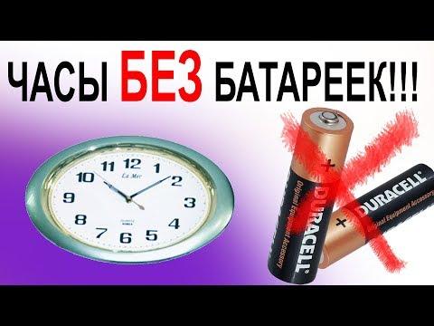 Что лучше?  Часы с батарейкой или  аккумулятором от телефона или…