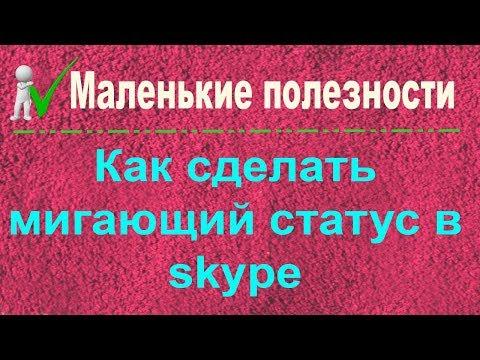 Мигающий статус в skype