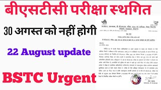 BSTC Exam date change / d.el.ed exam / 30 August cancel exam / बीएसटीसी परीक्षा स्थगित / new exam - Download this Video in MP3, M4A, WEBM, MP4, 3GP