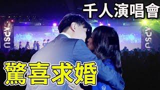 千人演唱會上驚喜求婚 神秘嘉賓來助陣【Bobo TV】CAPSULE-FES 下集