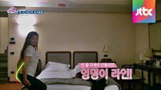 엉덩이 매력녀, 이태임의 요가 교실 미친유럽 예뻐질지도 7회