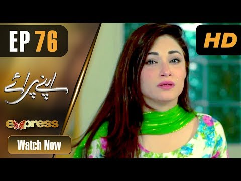 Download Pakistani Drama | Apnay Paraye - Episode 76 | Express Entertainment Dramas | Hiba Ali, Babar Khan HD Mp4 3GP Video and MP3