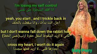 Never Really Over Lyrics مترجمة Katy Perry