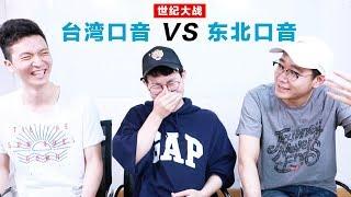 Taiwan Mandarin Accent VS Northeastern Mandarin Accent
