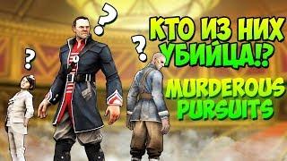 В этом видео я тащу! Играю с друзьями в Murderous Pursuits