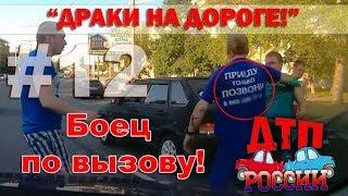 """""""Драки на дороге!"""" или """"Быдло в деле!"""" #12 19.07.18"""