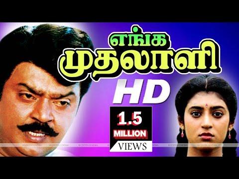 Enga Muthalali Full Movie   Vijayakanth   எங்க முதலாளி
