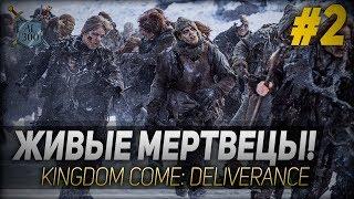 ЖИВЫЕ МЕРТВЕЦЫ! ◆ Kingdom Come: Deliverance #2
