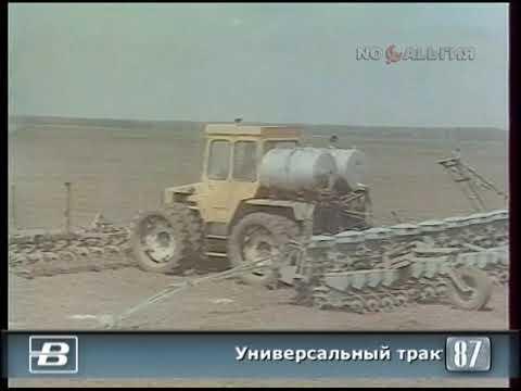 Липецк. Разработан трактор нового поколения 24.08.1987