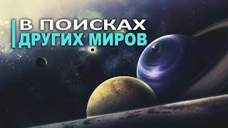 Сборник - Экзопланеты. Все что нужно о них знать