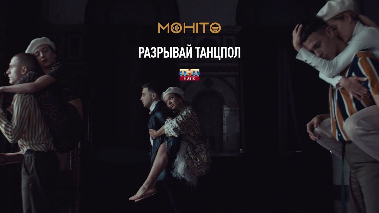Мохито — Разрывай танцпол