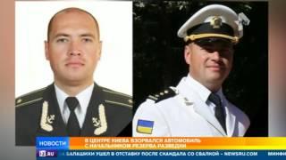 В Киеве погиб возможно причастный к убийствам Гиви и Моторолы полковник ВСУ