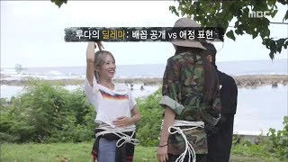 [HOT] Guess Where The Belly Button Is!, 두니아~처음 만난 세계 20180916