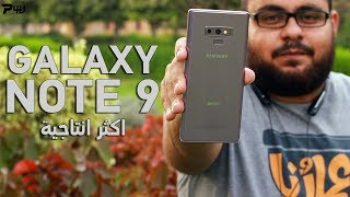مميزات و خفايا الجالكسي نوت 9 ستساعدك في دراستك او عملك | Samsung Galaxy Note 9 Tips & Tricks