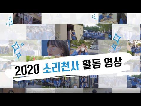전주세계소리축제 자원활동가 소리천사 활동 영상 _잇다