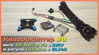 📦 Собираем квадрокоптер из Китая - Переход на SP Racing F3 с iNAV и LittleBee 20A OPTO Pro BLHeli