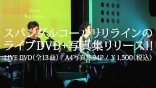 SCLL LIVE DVD 告知ショートムービー[1min ver.]