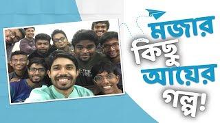 মজার কিছু আয়ের গল্প! ft. 10 Minute School Team