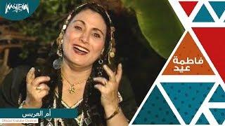 فاطمة عيد ام العريس تحميل MP3
