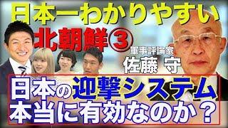 日本一わかりやすい【北朝鮮③】日本の迎撃システムは有効なのか?
