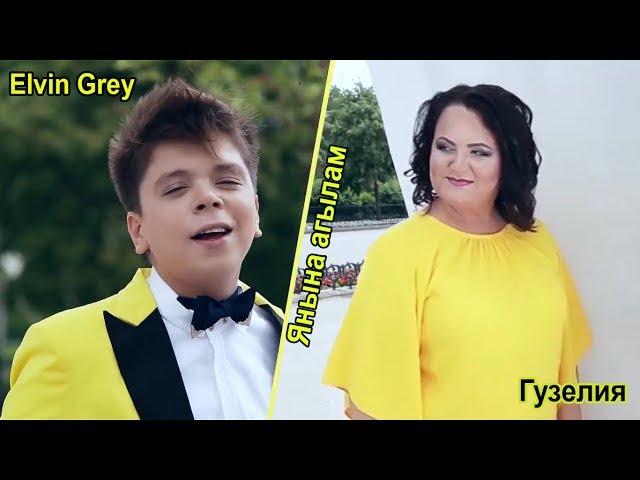 Elvin Grey, ГҮзӘлия — ЯныҢа агылам — клип