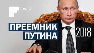 Преемник Путина 2018