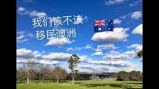 该不该移民澳洲《Danny的澳洲笔记》
