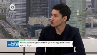 Назарбаев адвокаттық қызмет туралы заңға қол қойды