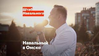 Навальный в Омске