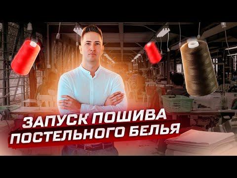 Как Шить постельное белье.  Швейное производство.  Швейный бизнес
