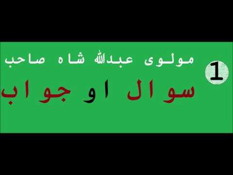1  سوال او جواب, Pashto Islami Bayan