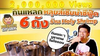 EP16 ปี1 แ_กยับซีฟู๊ด 6 ถัง ต้นตำหรับซอสนำเข้า   HOLY SHRIMP   PEACH EAT LAEK