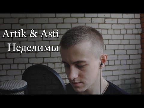 Artik & Asti - Неделимы (cover by kurilov) (воронеж вокал)