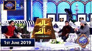 Shan-e-Sehr |Segment | Aalim Aur Aalam | 1st June 2019