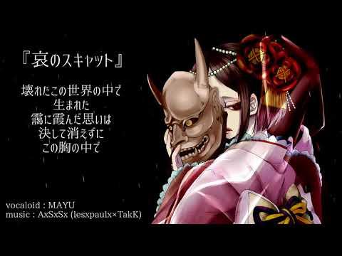 【MAYU】 哀のスキャット 【Original】