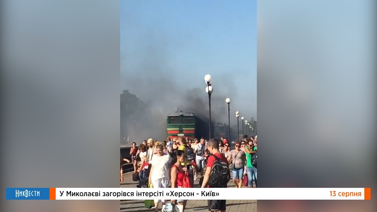 Поезд интерсити «Херсон - Киев» загорелся по пути в Николаев