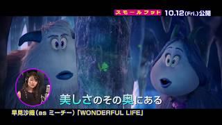 映画『スモールフット』劇中歌「WONDERFULLIFE」早見沙織ver.HD2018年10月12日金公開