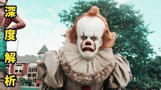 《小丑回魂2》三小時片長逼瘋細節控,一萬五千字詳細解析 |哇薩比抓馬Wasabi Drama