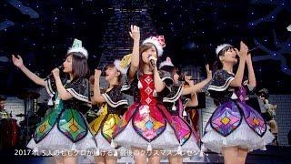 大阪城ホールVer.ももいろクローバーZ「ももいろクリスマス2017〜完全無欠のElectricWonderland〜」Trailer