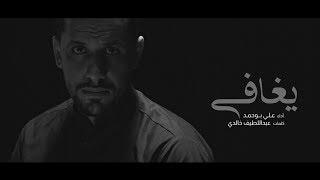تحميل اغاني يغافي - علي بوحمد | In My Arms - Ali Bouhamad MP3