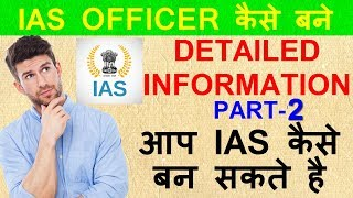 IAS OFFICER कैसे बने Part-2 | How to become IAS Officer | IAS Full Tutorial